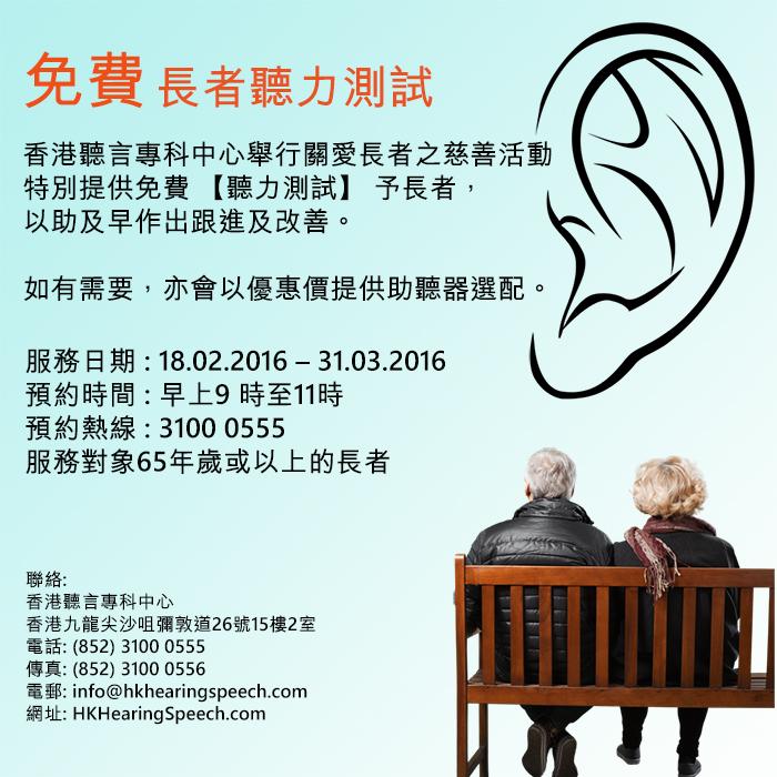 hearing-test3